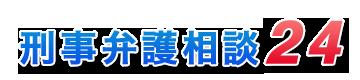 刑事弁護相談サイト